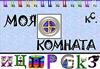 Соня Казанская